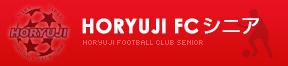 法隆寺FC シニア