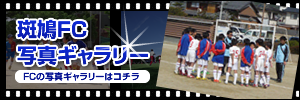 斑鳩FC写真ギャラリー