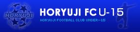 法隆寺FC U-15