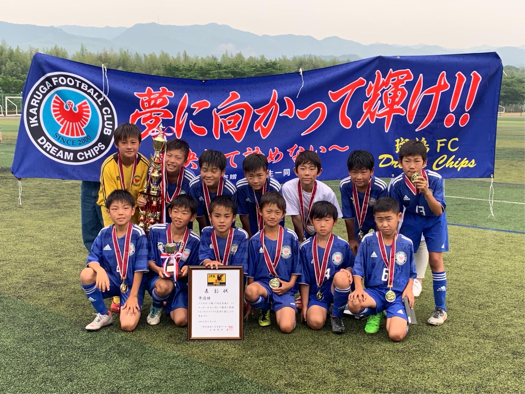 奈良県少年サッカー大会  U-11アスカカップ