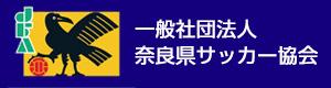 奈良県サッカー協会