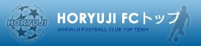 法隆寺FC トップ