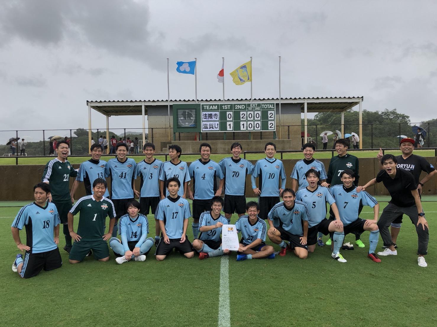 【トップチーム】 第25回全国クラブチームサッカー選手権関西大会